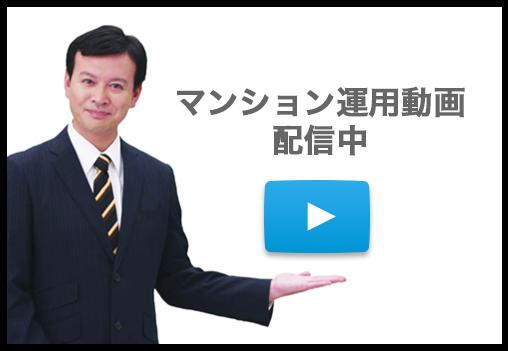 マンション運用動画配信中