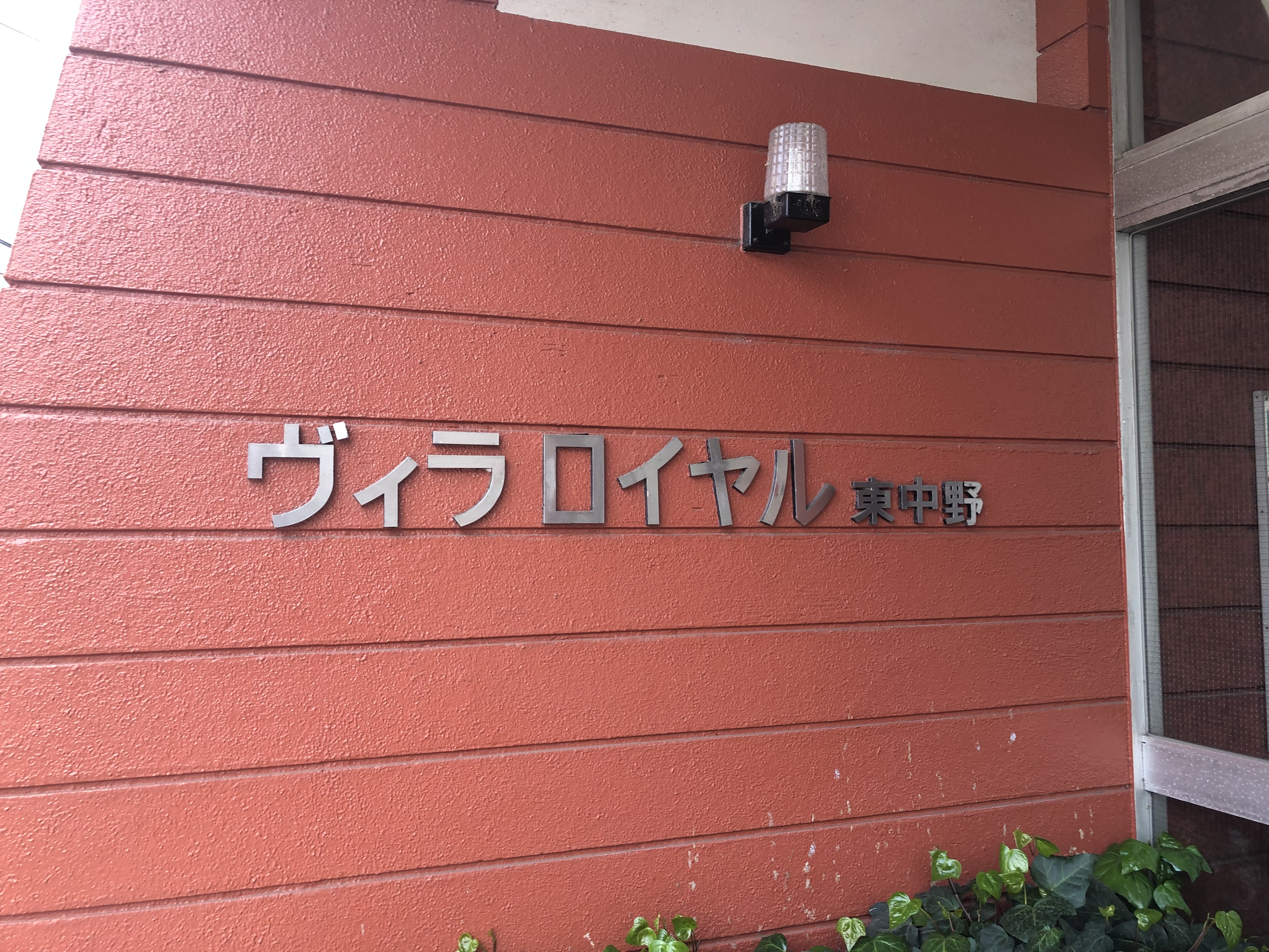 物件紹介~ヴィラロイヤル東中野~