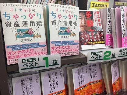 三省堂書店東京駅一番街店