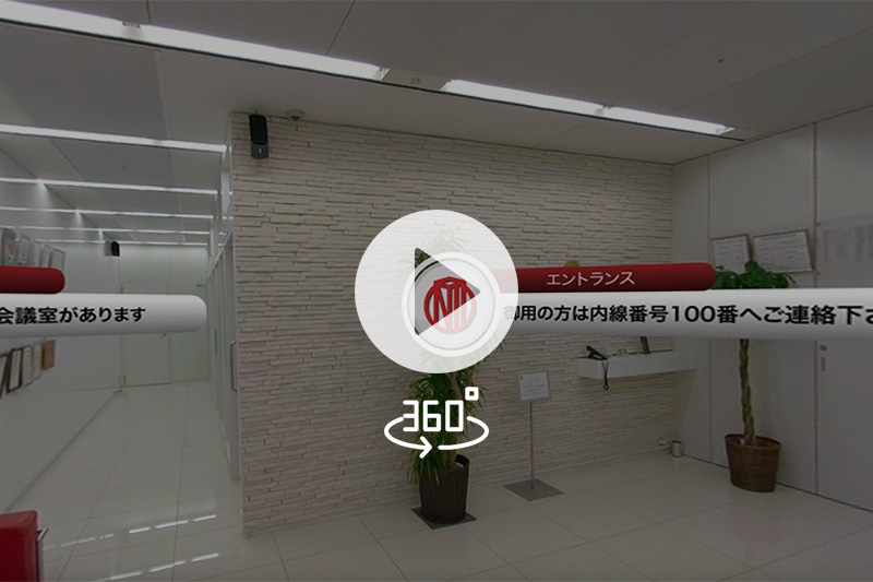 オフィス内VR動画