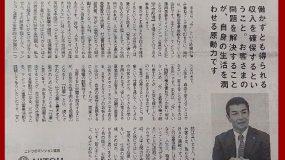 ★ マイナビ新卒採用開始 / 日本経済新聞 広告掲載