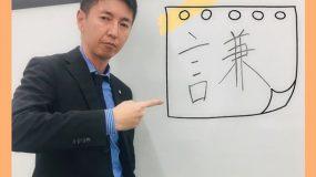 今年の漢字★