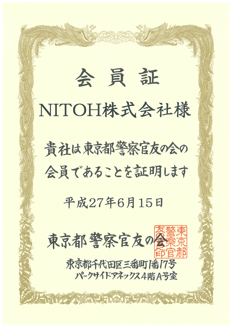 東京都警察官友の会 会員証