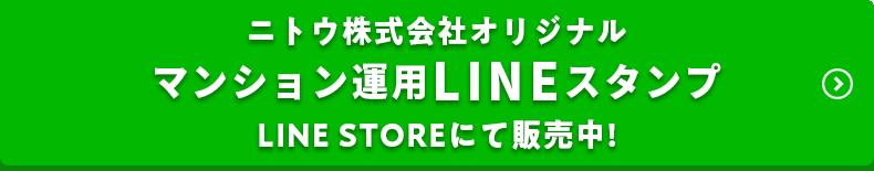 NITOHマンション運用LINEスタンプ