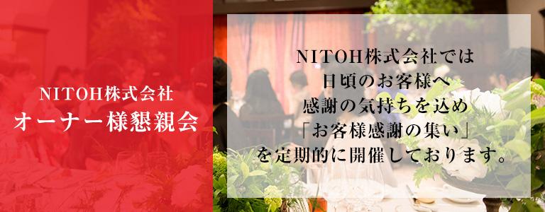 NITOH株式会社オーナー様懇親会