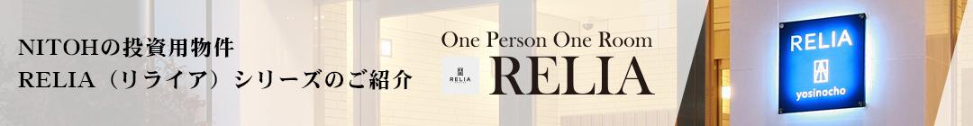 ニトウの投資用物件 RELIA(リライア)