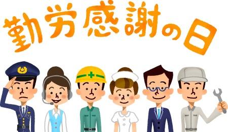 「勤労感謝の日」その起源は日本神話にあり!