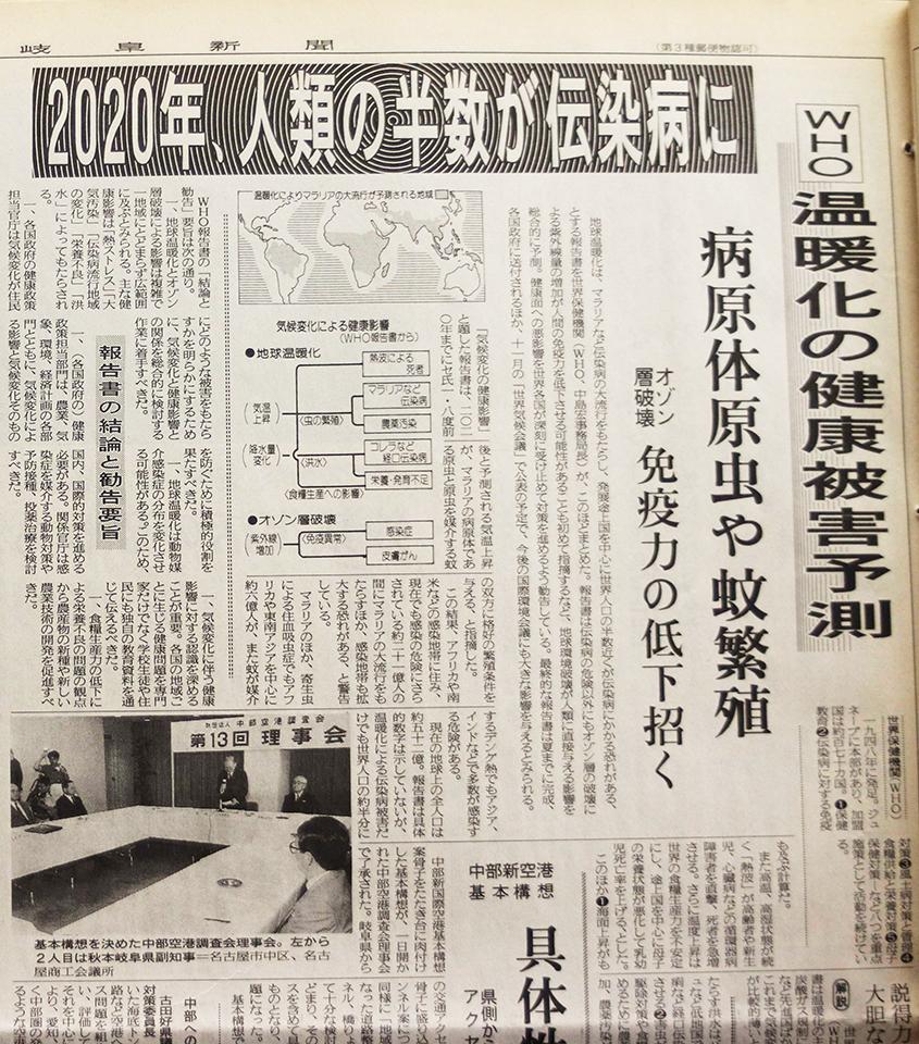 30年前の新聞の値段から再認識した家賃!