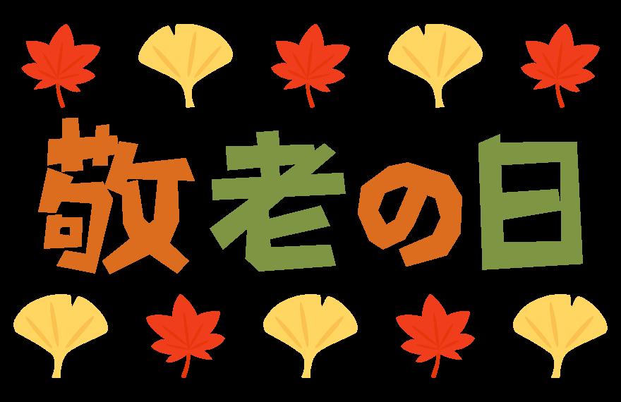 敬老の日と長寿大国日本人の「人生100年時代」