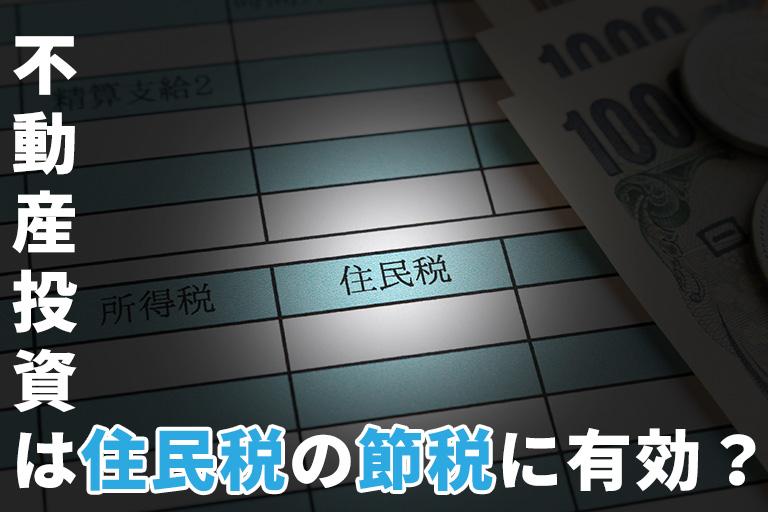不動産投資は住民税の節税に有効?